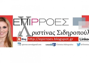 Epirroessidhropoulou_Copy_3