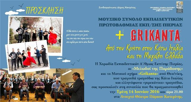 Μουσικό ταξίδι από την Κρήτη στην Κάτω Ιταλία και τη Μεγάλη Ελλάδα