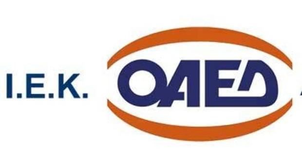 Από σήμερα οι αιτήσεις για 23 ειδικότητες στα ΙΕΚ του ΟΑΕΔ