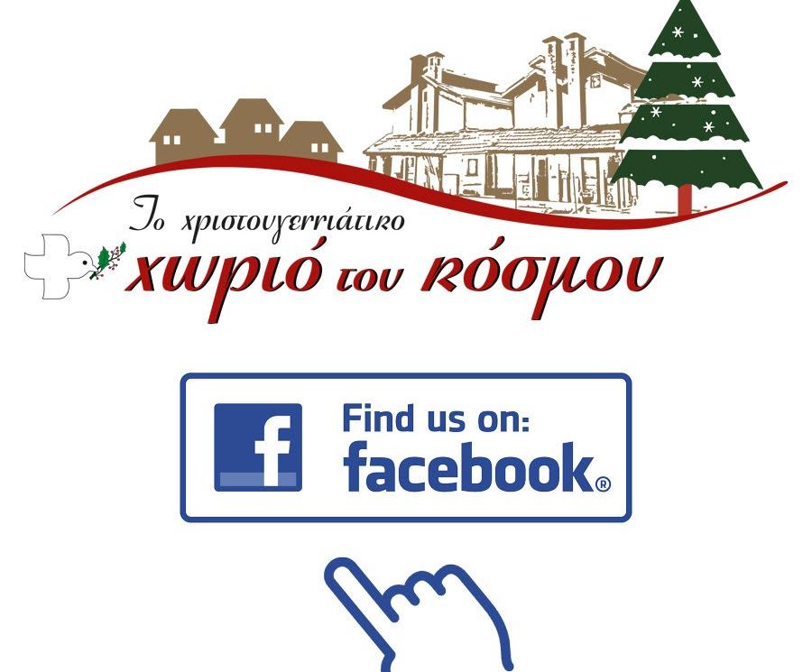 Και με σελίδα στο Facebook το Χριστουγεννιάτικο Χωριό του Κόσμου