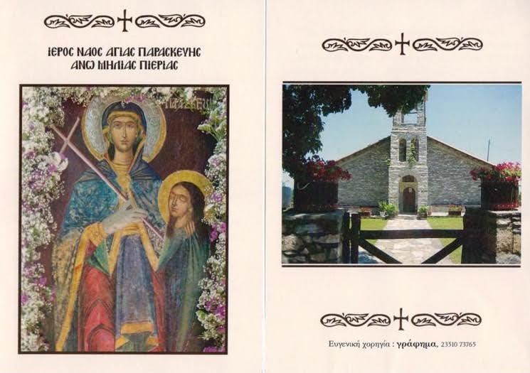 Ένα καλαίσθητο δίπτυχο στον Ιερό Ναό Αγίας Παρασκευής  Άνω Μηλιάς
