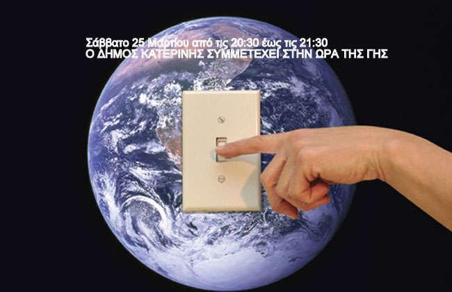 Ο Δήμος Κατερίνης Κατερίνης συμμετέχει στην ώρα της Γης