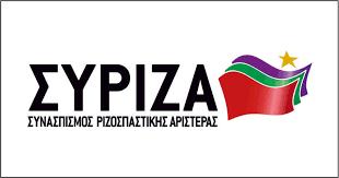 Ανοιχτή εκδήλωση της Νομαρχιακής Επιτροπής Πιερίας του ΣΥΡΙΖΑ