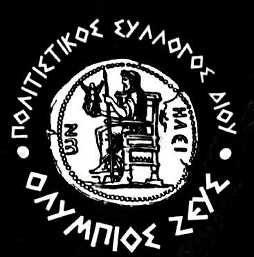Olympios_Zeys