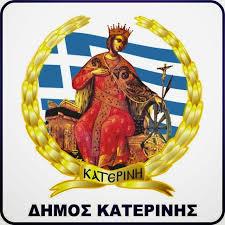 Dimos_Katerinis