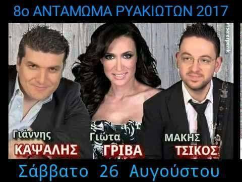 sxolia_ryakia_