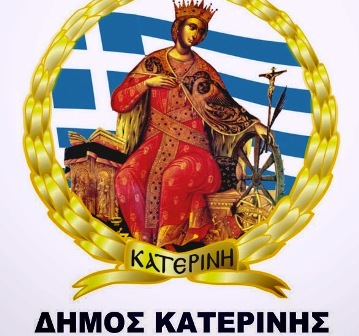 dhmos_katerinhs_1