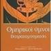 Sholio_Mayropoylos