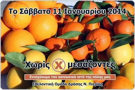 Horis_Mesazontes4Jpg