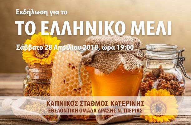 elliniko_meli