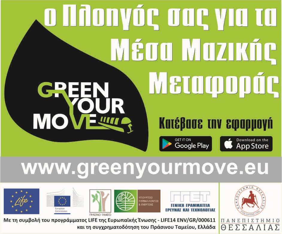 Green_Your_Move
