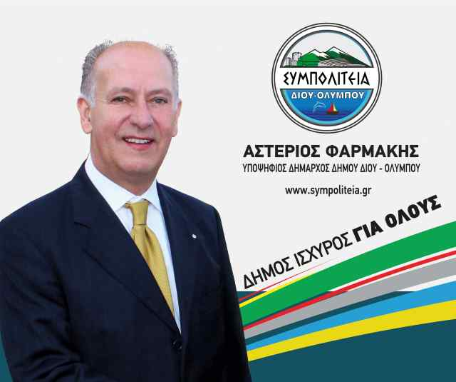 Asterios_Farmakis_-_Poster_-_Mme