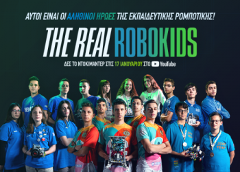 cosmote-the_real_robokids