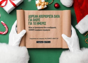 cosmote_xmas_unlimited_data