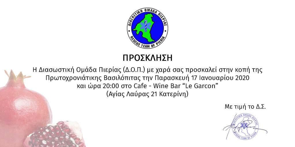 diasostiki_omada_pierias_prosklisi_17