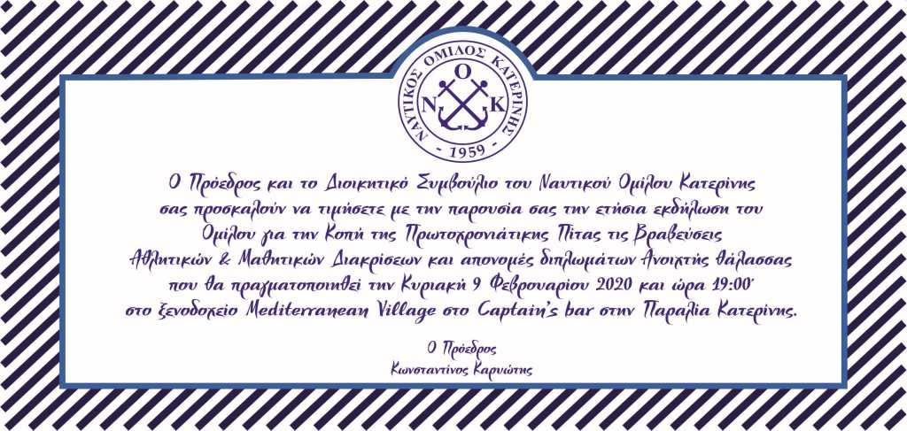 prosklisi_gia_kopi_pitas