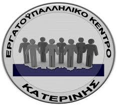 ergatiko_kentro_katerinis