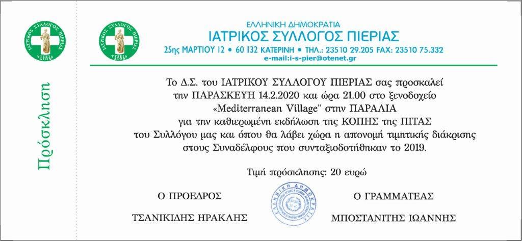 Iatrikos_Syllogos_Prosklisi_2020_1