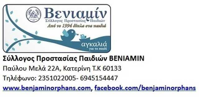 Benjamin_Email_Signature