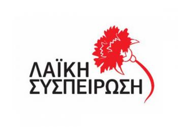 laiki-syspirosi