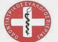 Odontiatrikos-Syllogos-Pierias