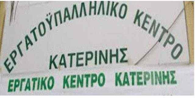 ergatiko_kentro_katerinis_2