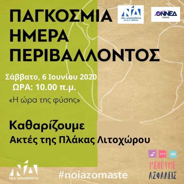 lototypo_katharismos_akton