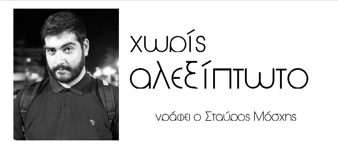 Horis_Alexiptoto