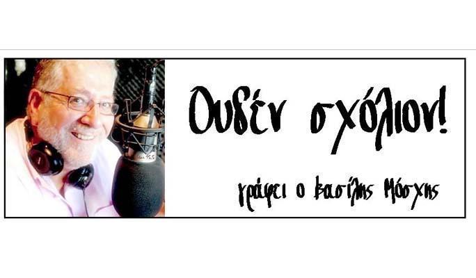 Ouden_Sxolion