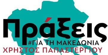 praskeismakedonia-logo