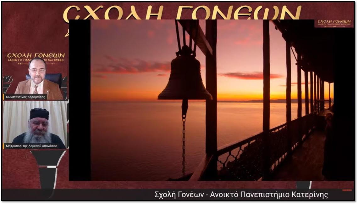Sxoli-Goneon