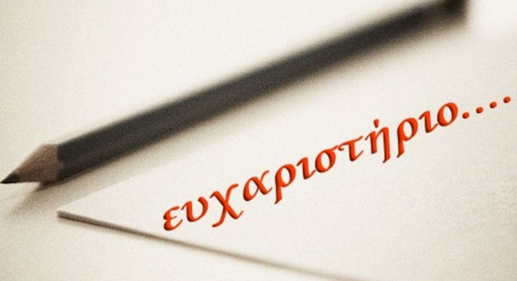 Eyharistirio-735X400