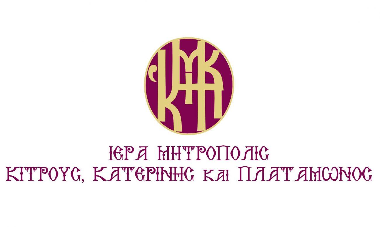 mitropoli-kitroys-logotypo