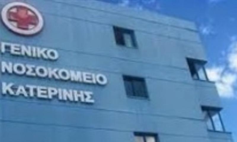 Nosokomeio_Katerinis_3