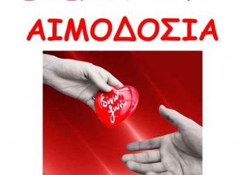 Afisa_Aimodosias_2021A