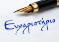 Eyxaristirio