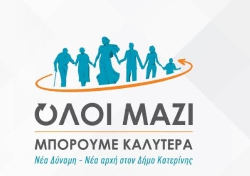 Oloi-Mazi-Mporoyme-Kalytera