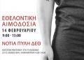 210205_Pkm_Ektakti_Ethelontiki_Aimodosia_Tin_Kyriaki_14_Fevroyarioy_2021_Sti_Deth_Afisa