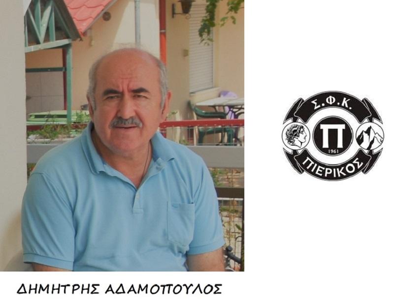 D_Adamopoylos