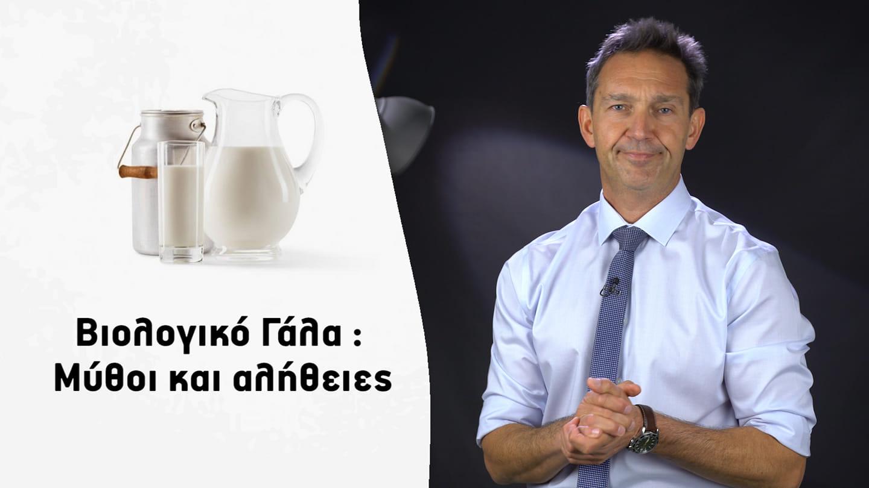 Papalazarou_Anastasios_Biologiko_Gala