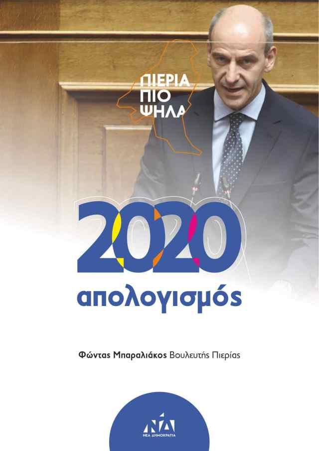 sxolia_mparaliakos