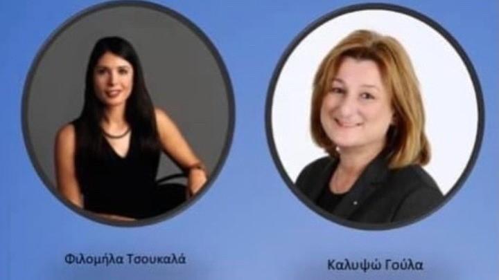 Ισότητα Και #Μeτoo Σε Ελλάδα Και Ηπα Με Τη Ματιά Δύο Γυναικών Νομικών