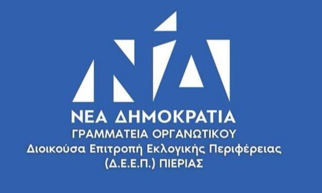 Μήνυμα Δ.ε.ε.π. Ν.δ. Πιερίας Για Τα 200 Χρόνια Από Την Ελληνική Επανάσταση