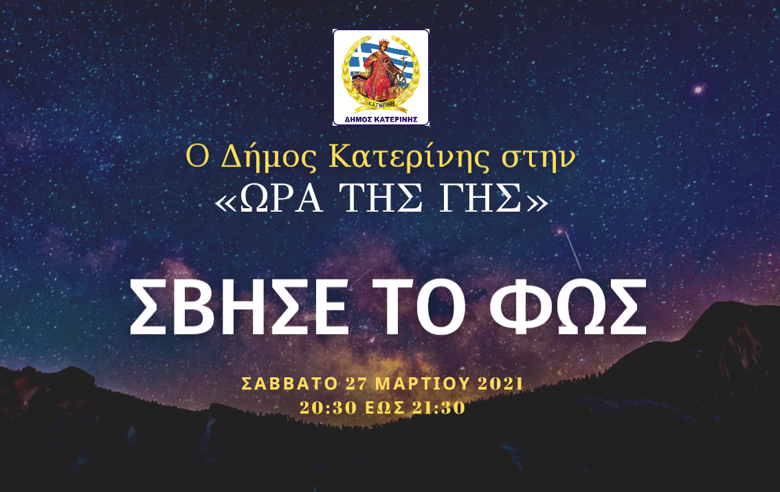 Ο Δήμος Κατερίνης Συμμετέχει  Στην «Ώρα Της Γης»