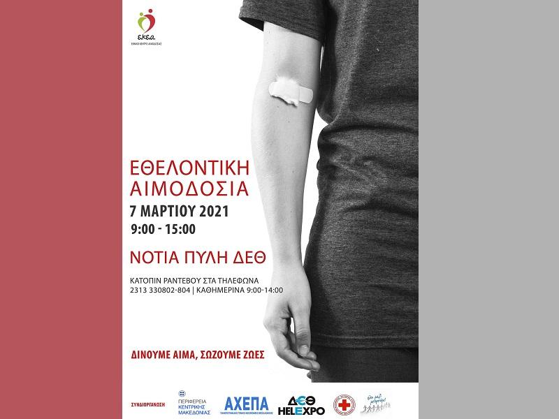 210305_Ektakti_Ethelontiki_Aimodosia_Kyriaki_7_Martiou_2021_Deth_Afisa