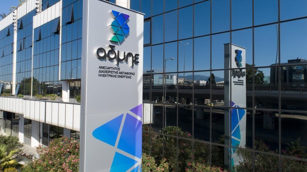 Admie-New-Logo-Building-Corporate