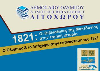 Η Δημοτική Βιβλιοθήκη Λιτοχώρου Στη Δράση 1821