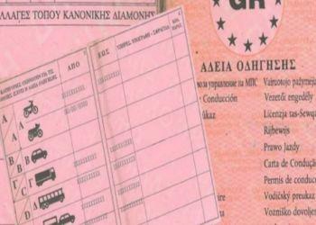 Εξαρθρώθηκε Σπείρα Που Εξέδιδε Παράνομα Διπλώματα Οδήγησης Στην Κατερίνη