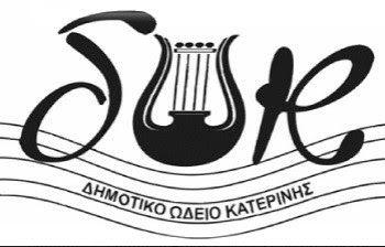 Η Φιλαρμονική Ορχήστρα Του Δημοτικού Ωδείου Κατερίνης  Στον Εορτασμό Των 200 Χρόνων