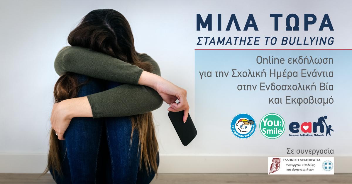 Dt-Mila-Tora-2021-Site-Social